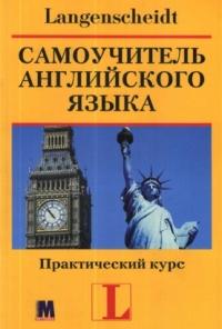 Аудио Учитель Английского Языка - фото 6