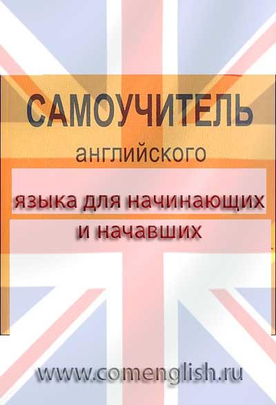 Английский Язык Для Начинающих Учебник