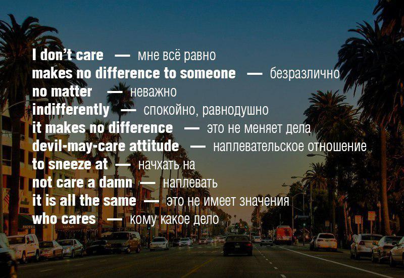 Часто употребляемые разговорные фразы на английском языке: мне всё равно