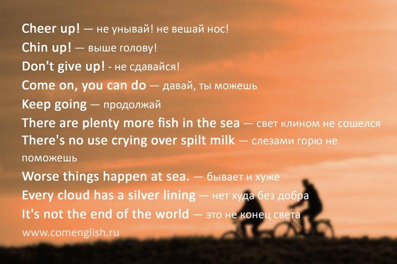 Разговорные фразы на английском языке, чтобы подбодрить кого-либо