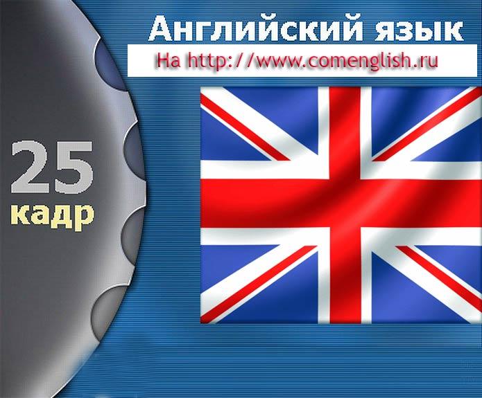 изучение английского языка 25 кадр бесплатно
