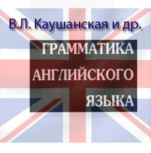 каушанская грамматика английского языка