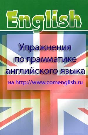 упражнения по грамматике английского языка