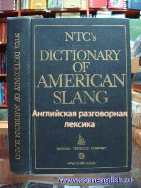 разговорная лексика английского языка