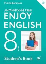 Учебник по английскому языку Enjoy English Биболетовой для 8 класса