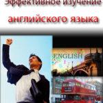 Самое эффективное изучение английского языка