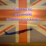 Полезные советы по эффективному изучению английского языка