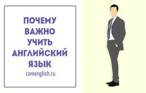 Что вам даст знание английского языка и насколько это важно