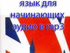 английский язык для начинающих аудио mp3