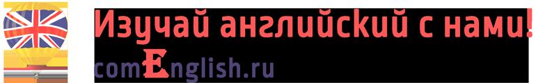 Изучайте английский с нами! Методики и материалы для изучения английского языка на comenglish.ru