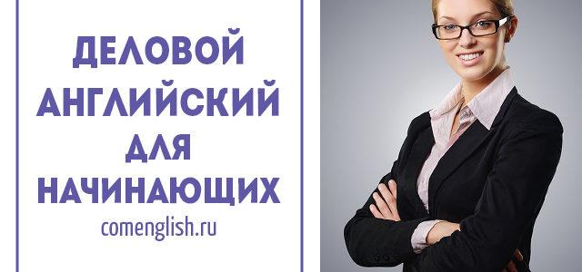 Деловой английский для начинающих