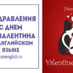 День Святого Валентина на английском языке — St. Valentine's Day