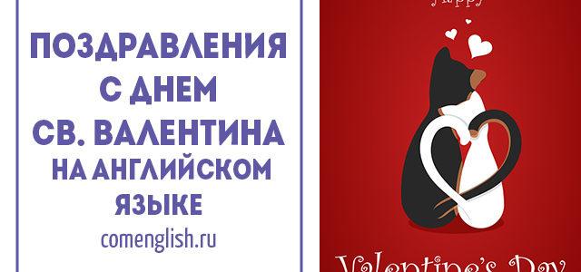 Поздравления с днём святого Валентина на английском языке