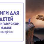 Адаптированные книги для детей на английском