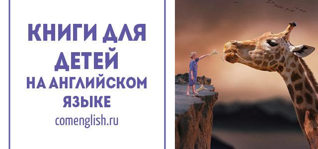 Книги для детей на английском языке скачать бесплатно