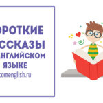 Короткие рассказы на английском языке