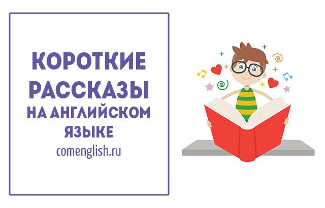 Короткие рассказы на английском языке для начинающих. Скачать бесплтано