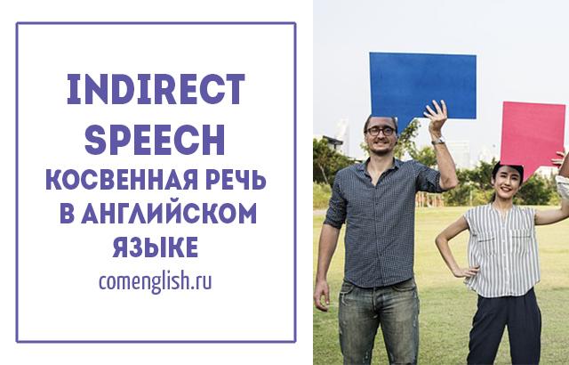 Косвенная речь в английском языке. Indirect speech