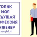 Моя профессия инженер на английском — my future profession