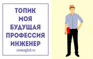 """Топик """"Моя будущая профессия инженер"""" на английском языке. My future profession"""