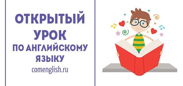 Открытый урок по английскому языку. План, структура