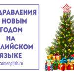Поздравления с новым годом на английском с переводом на русский