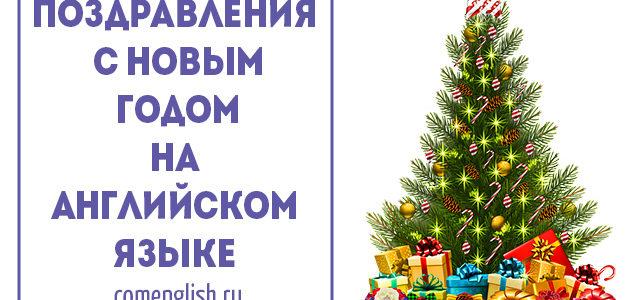 Поздравления с новым годом и рождеством на английском языке