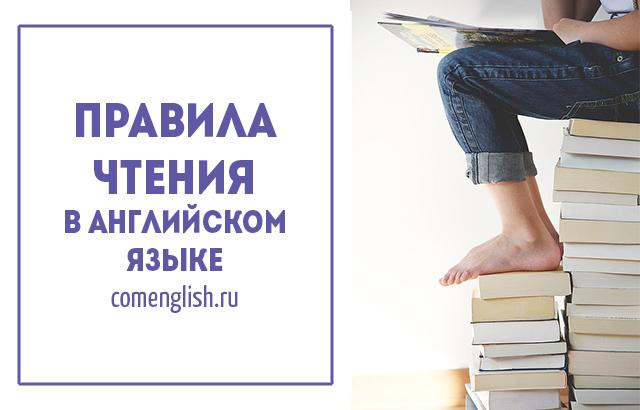 Правила чтения в английском языке с примера и упражнениями