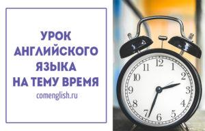 Урок английского языка на тему Время
