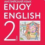 Все учебники Биболетовой Enjoy English по английскому языку