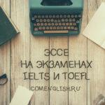 Эссе на экзамене по английскому языку IELTS и TOEFL