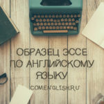 Образец эссе по английскому языку (за и против — for and against)