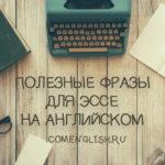 Полезные фразы для эссе по английскому