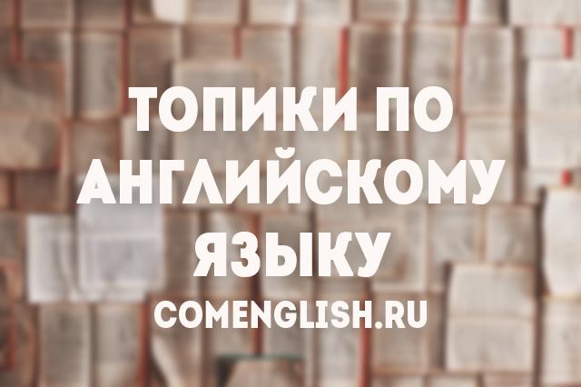 Топики по английскому языку на разные темы с переводом