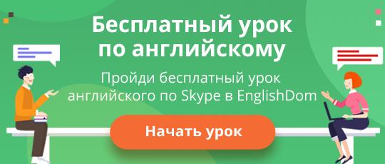 Бесплатный урок английского языка
