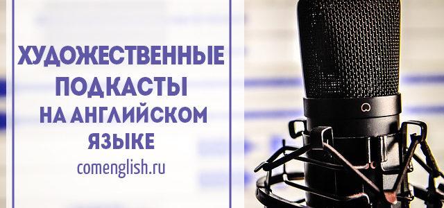 Художественные подкасты на английском языке бесплатно