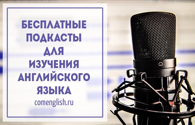 Бесплатные подкасты для изучения английского языка